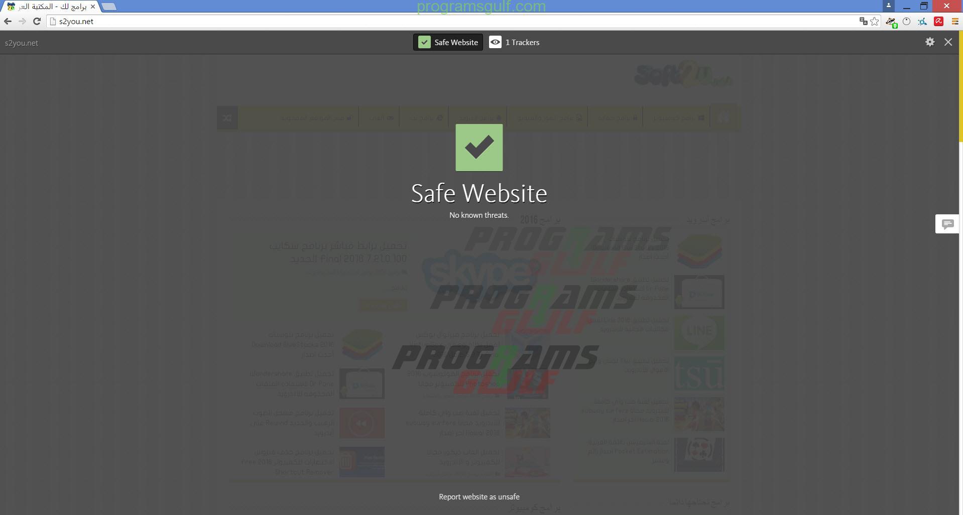 متصفح افيرا سكوت Avira Scout browser