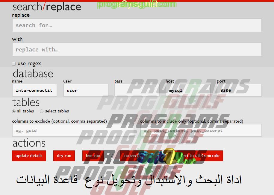 Photo of إستبدال كلمه في قاعدة البيانات بالكامل شرح تفصيلي + آداة مميزة