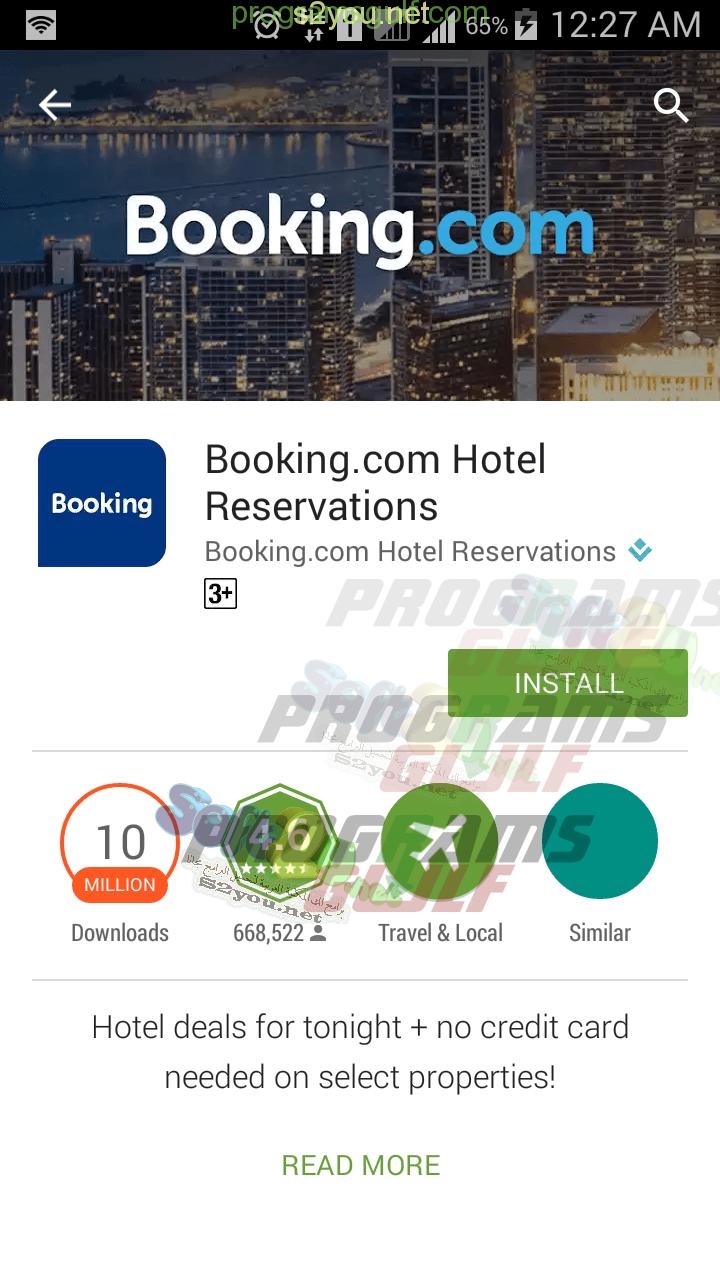 تثبيت تطبيق بوكينج Booking