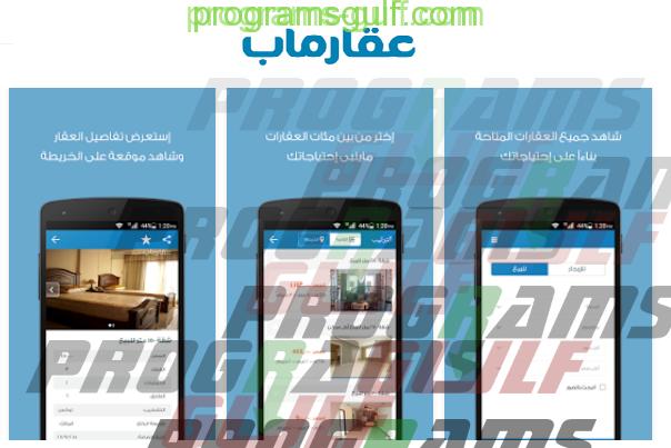 Photo of تحميل تطبيق عقار ماب الخاص بمصر والسعودية لنظام الاندرويد