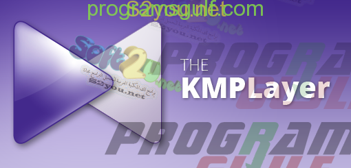 Photo of تحميل برنامج KMPlayer لتشغيل ملفات الصوت والفيديو للكمبيوتر
