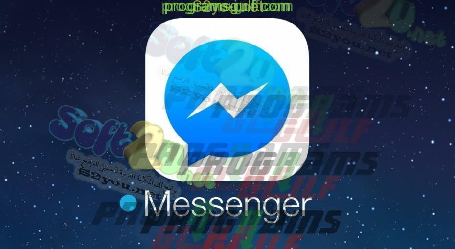 Photo of تحميل تطبيق ماسنجر فيس بوك FaceBook Messenger لاجهزة الاندرويد