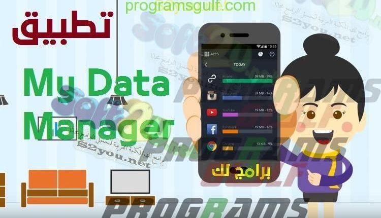 My Data Manage