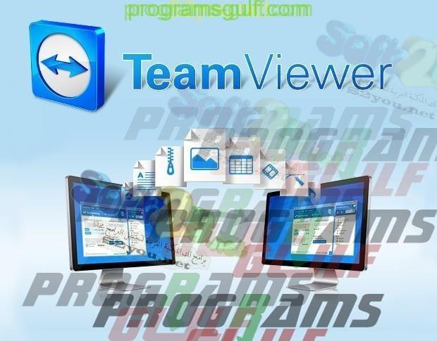 Photo of تحميل برنامج TeamViewer للتحكم ومشاركة اجهزة الكمبيوتر عن بعد
