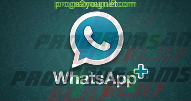 تحميل برنامج واتس اب بلس WhatsApp Plus الجديد الأزرق و الذهبي و الأحمر