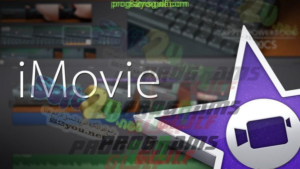 Photo of تحميل تطبيق iMovie الرائع في تعديل وتصميم الفيديو للايفون والايباد