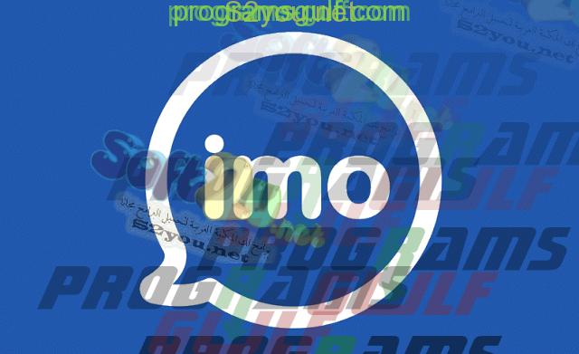 Photo of تحميل تطبيق ايمو imo لمحادثات الصوت والفيديو لاجهزة الاندرويد