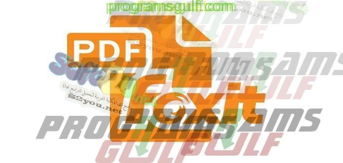 Photo of تحميل برنامج فوكس ريدر Foxit Reader قارئ ملفات PDF باحدث اصدار