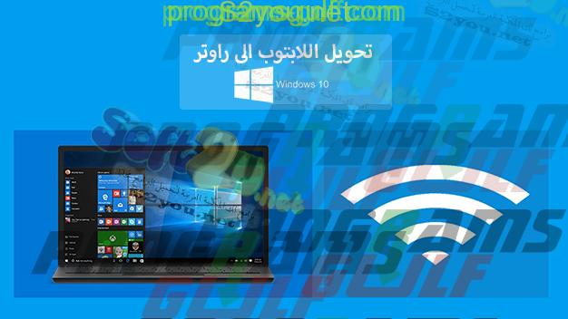 Photo of تحميل برنامج mHotspot لتوزيع واي فاي من خلال جهاز الكمبيوتر باخر اصدار 2016