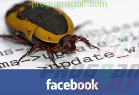 كيفية حماية حساب الفيس بوك من الاختراق