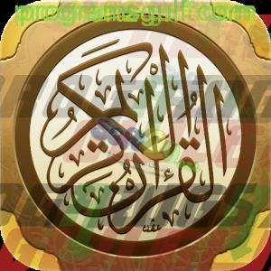 Photo of تحميل تطبيق القرآن الكريم لقراءة القران بدون انترنت لجميع هواتف الاندرويد