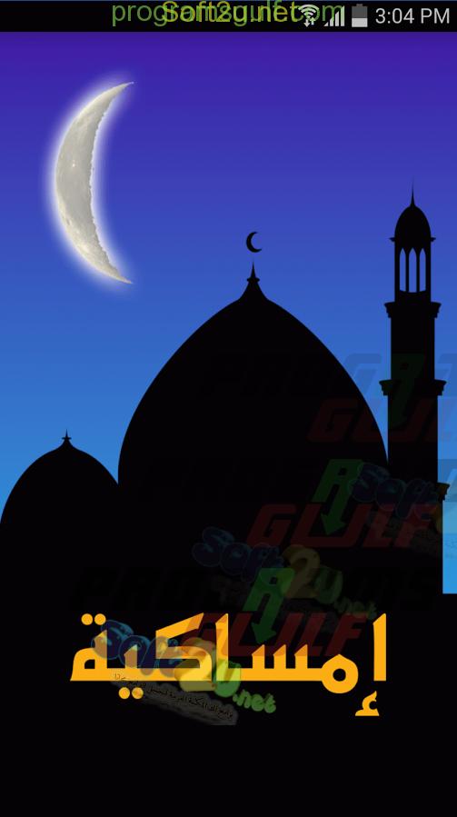 امساكية رمضان 2017 الشاشة الرئيسية
