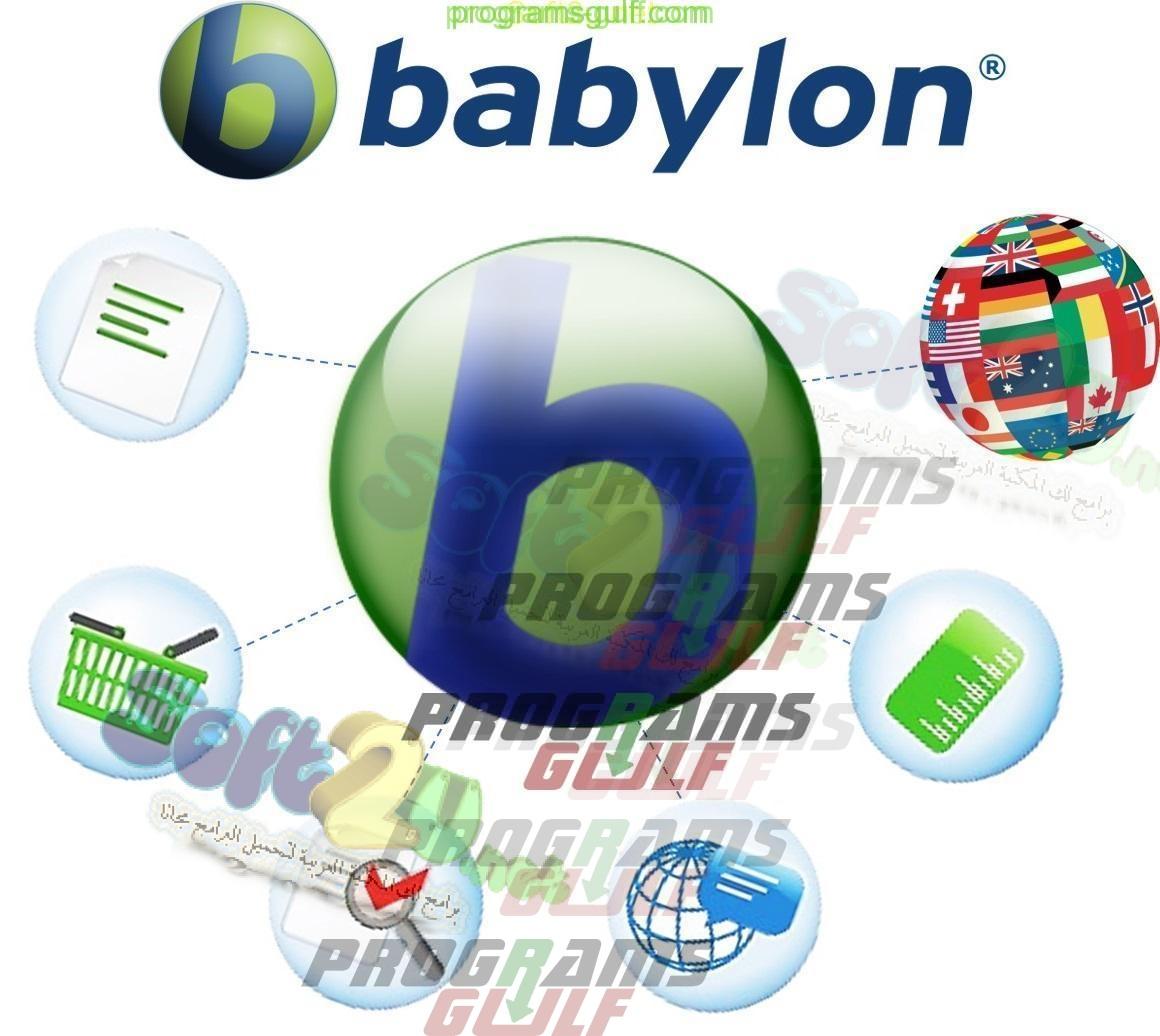 Photo of تحميل برنامج بابليون Babylon قاموس الترجمة للكمبيوتر أحدث اصدار