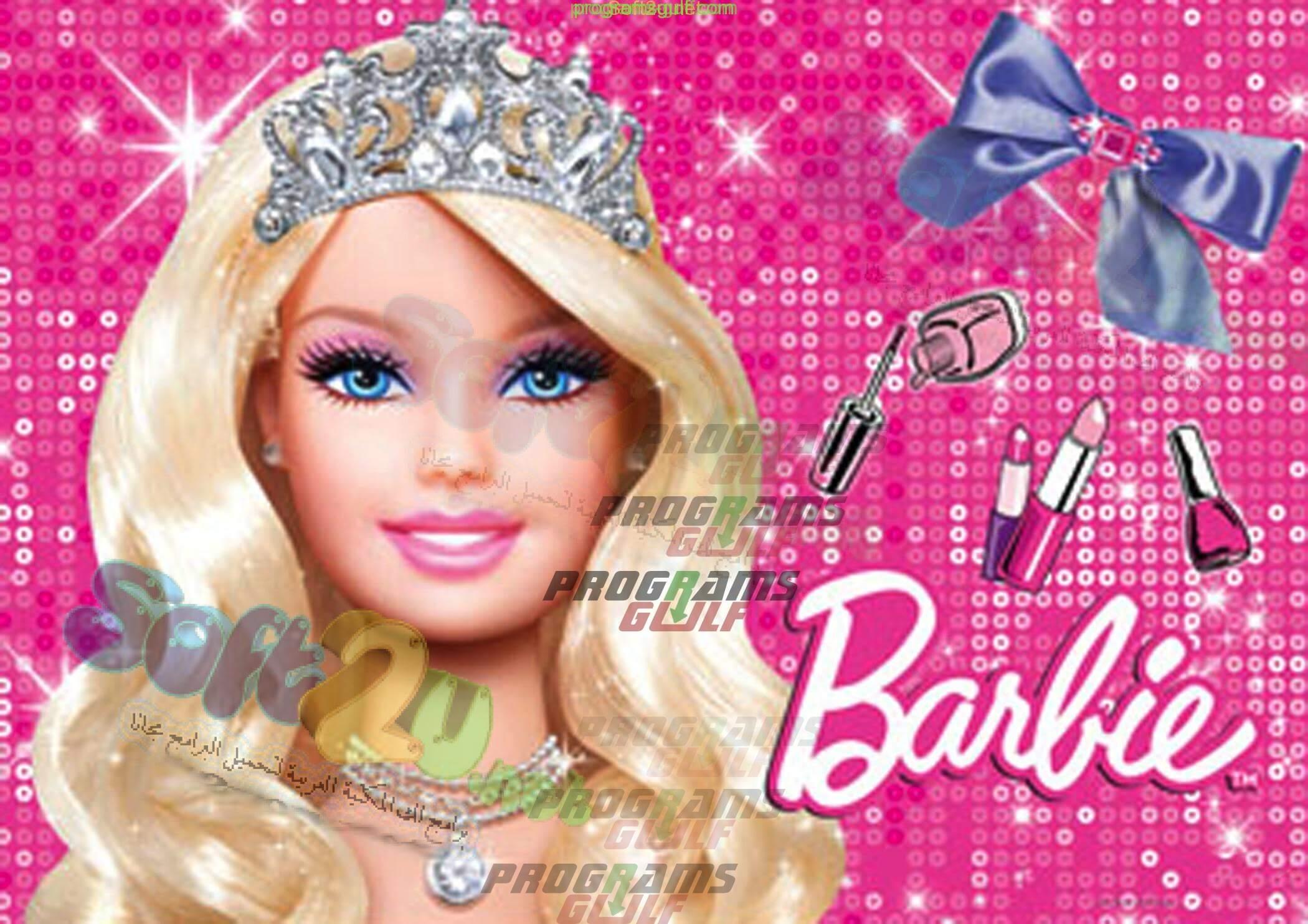 Photo of تحميل لعبة تلبيس باربي Barbie للبنات مجانا للكمبيوتر