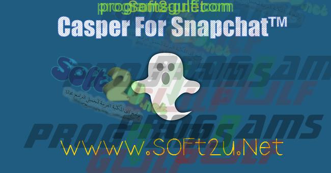 Photo of تحميل تطبيق كاسبر سناب شات Casper Snapchat لاجهزة الاندرويد والايفون