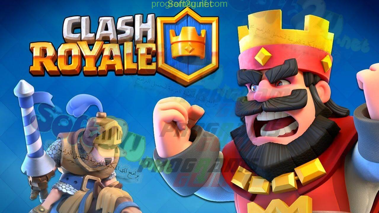 https://www.programs-gulf.com/wp-content/uploads/2017/02/Clash-Royale-2.jpg