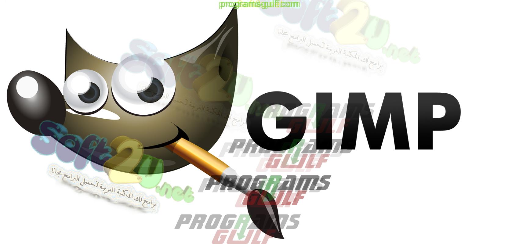 Photo of تحميل برنامج جيمب GIMP لتحرير الصور والتعديل عليها للكمبيوتر الاصدار الاخير
