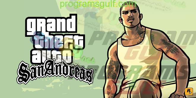 تحميل لعبة جاتا GTA San Andreas
