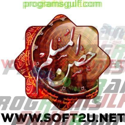 Photo of تحميل التطبيق الاسلامي حصن المسلم للاندرويد والايفون والايباد