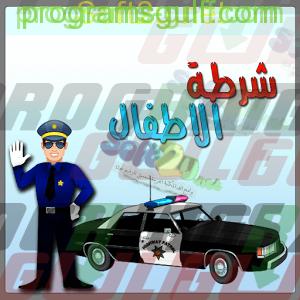 Photo of تحميل لعبة شرطة الاطفال Police Kids لعبة الاطفال