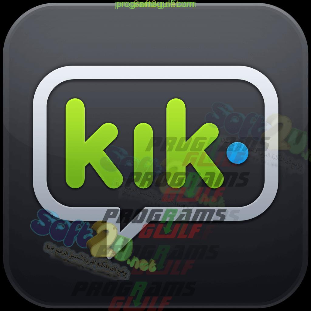 Photo of تحميل تطبيق كيك Kik للتواصل الاجتماعي علي جميع هواتف منصة الاندرويد