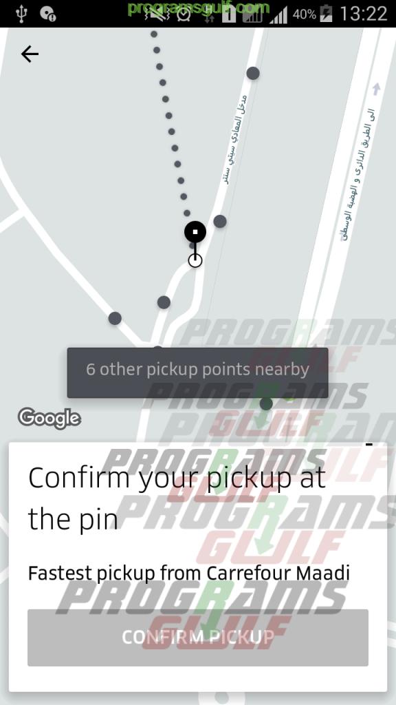 مكان الالتقاط المقترح لسيارة اوبر