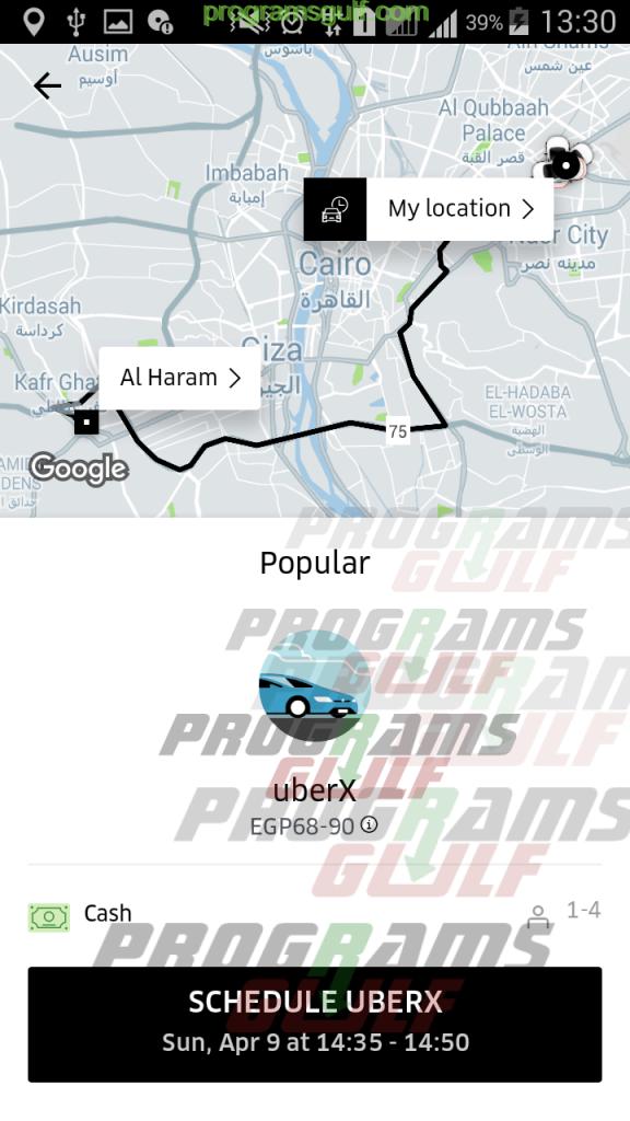 uber egypt شرح اوبر 2017 بالتفصيل تحديد موعد مسبق 3