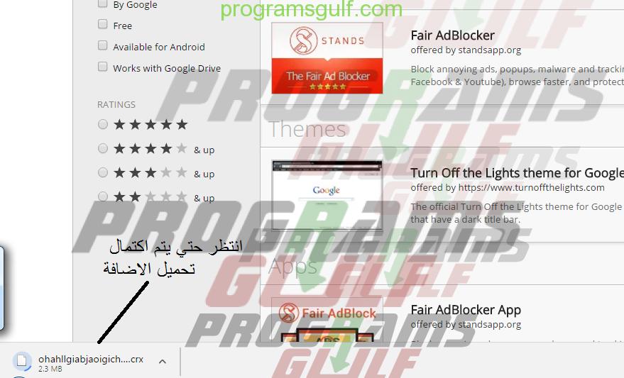 خطوات تثبيت اضافات جوجل كروم