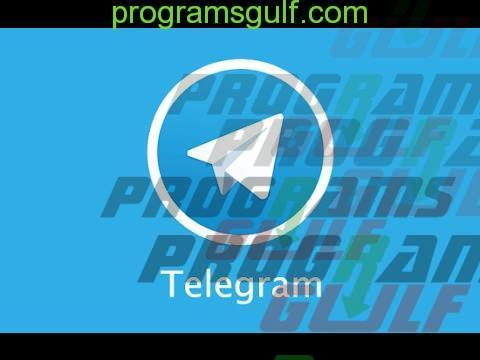 Photo of تلغرام تطبيق المحادثة الشهير للكومبيوتر والاندرويد و الايفون