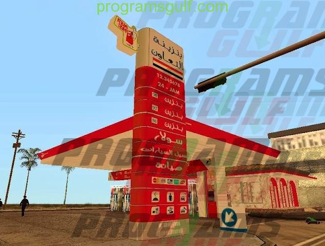 بنزينة التعاوز في لعبة جاتا المصرية