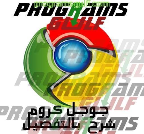 قوقل كروم و شرح جوجل كروم بالتفصيل