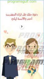 دعوة زواج تطبيق فرحي دعوة زفاف (1)