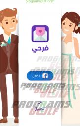 دعوة زواج تطبيق فرحي دعوة زفاف (10)