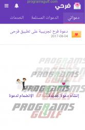 دعوة زواج تطبيق فرحي دعوة زفاف (11)