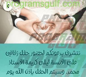 دعوة زواج تطبيق فرحي دعوة زفاف (2)