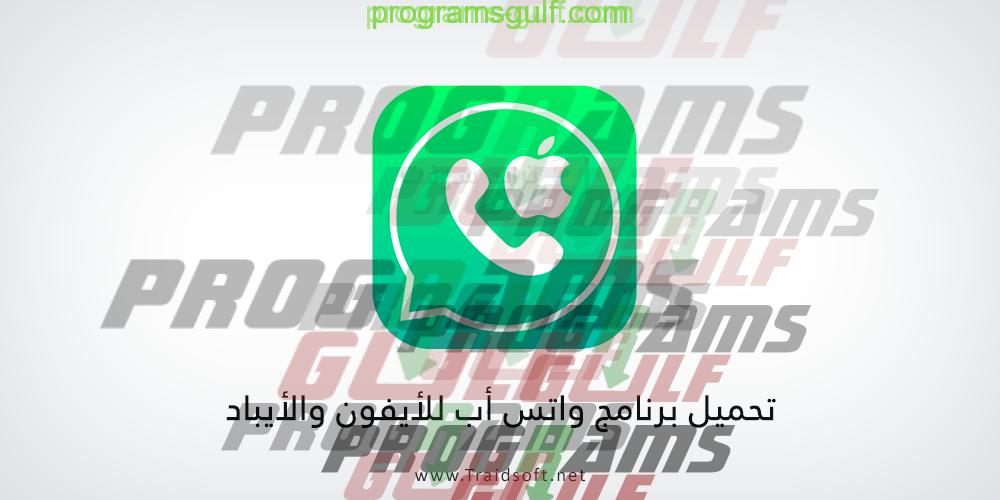 برنامج واتس اب