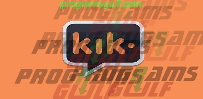Photo of تحميل برنامج كيك download kik مع شرح استخدامه ومميزاته