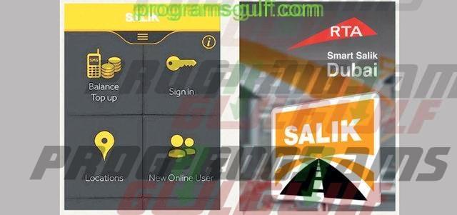 Photo of تحميل تطبيق salik للتعرفة المرورية في دبي