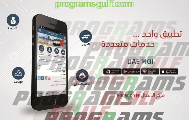 تطبيق MOI UAE
