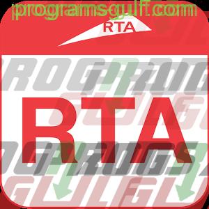 Photo of تحميل تطبيق RTA Dubai للخدمات المرورية في دبي