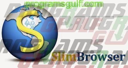 متصفح سليم براوزر slim browser