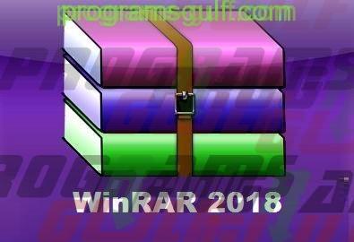 تحميل برنامج الملفات المضغوطة وينرار عربي winrar 2018