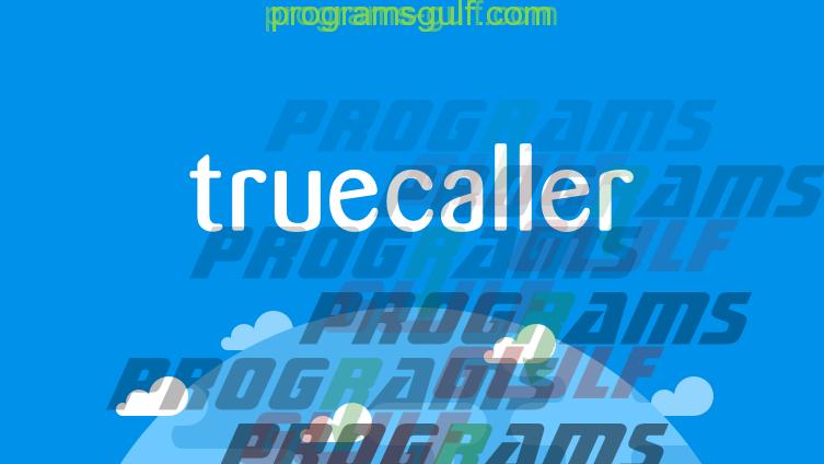 كيف تحذف رقم هاتفك من قواعد بيانات تروكولر