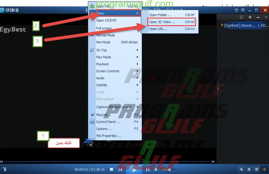qq player تشغيل افلام ثلاثية الابعاد