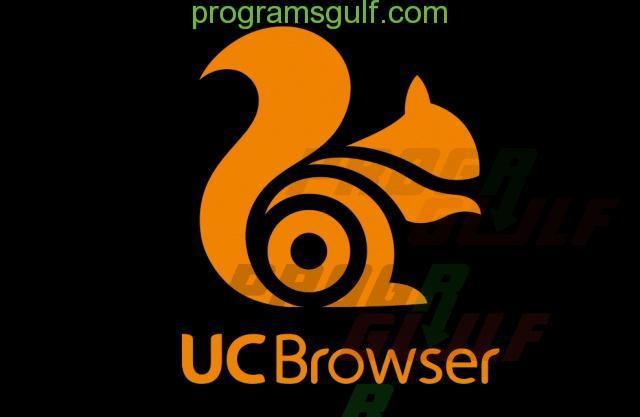 متصفح يو سي uc browser