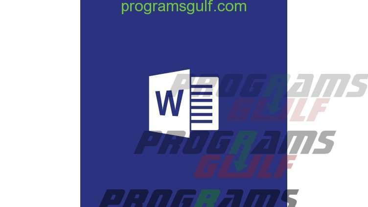 برنامج وورد 2016 Word