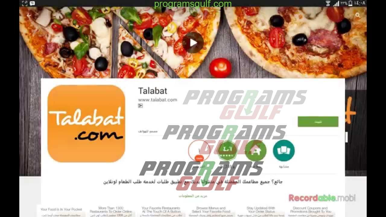 تحميل تطبيق Talabat