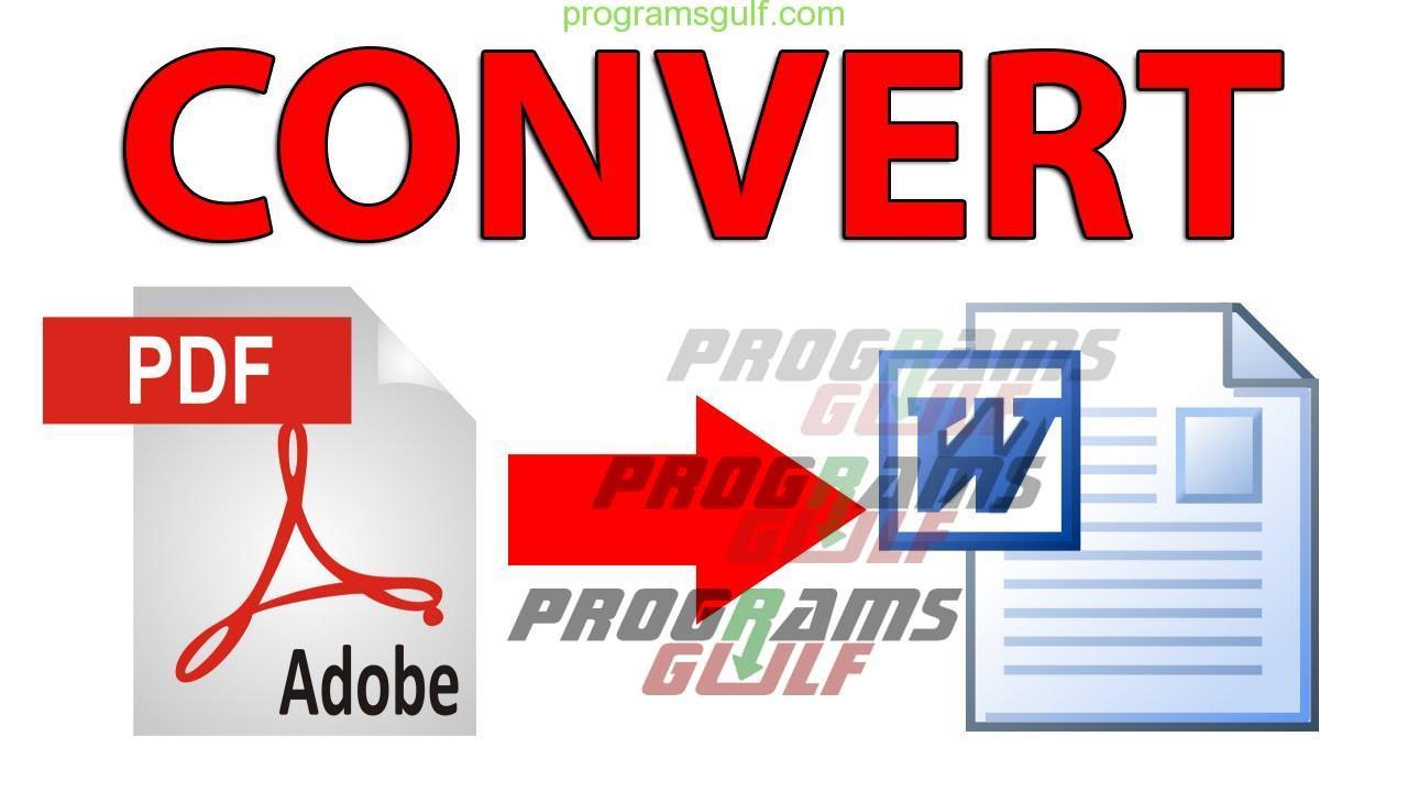 برنامج تحويل ملفات ال pdf إلى وورد