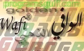 تحميل برنامج الترجمة الفورية golden alwafi للكمبيوتر مجانا