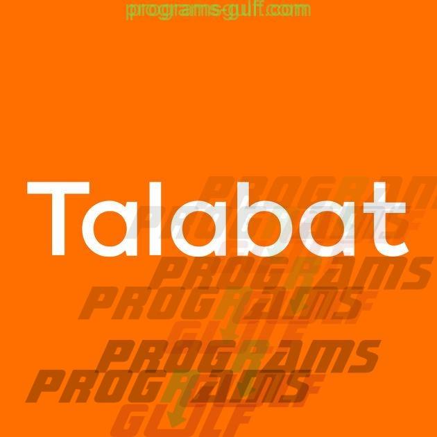 Photo of تطبيق Talabat ايفون 2018 حمل برنامج طلبات للوجبات السريعة الان